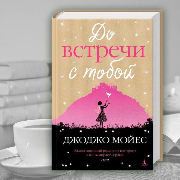 10 месяцев встречи с тобой текст книги