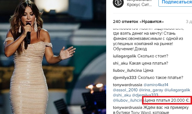 Ани Лорак в роскошном наряде за 20 тысяч евро сравнили с пышногрудой Софией Вергарой
